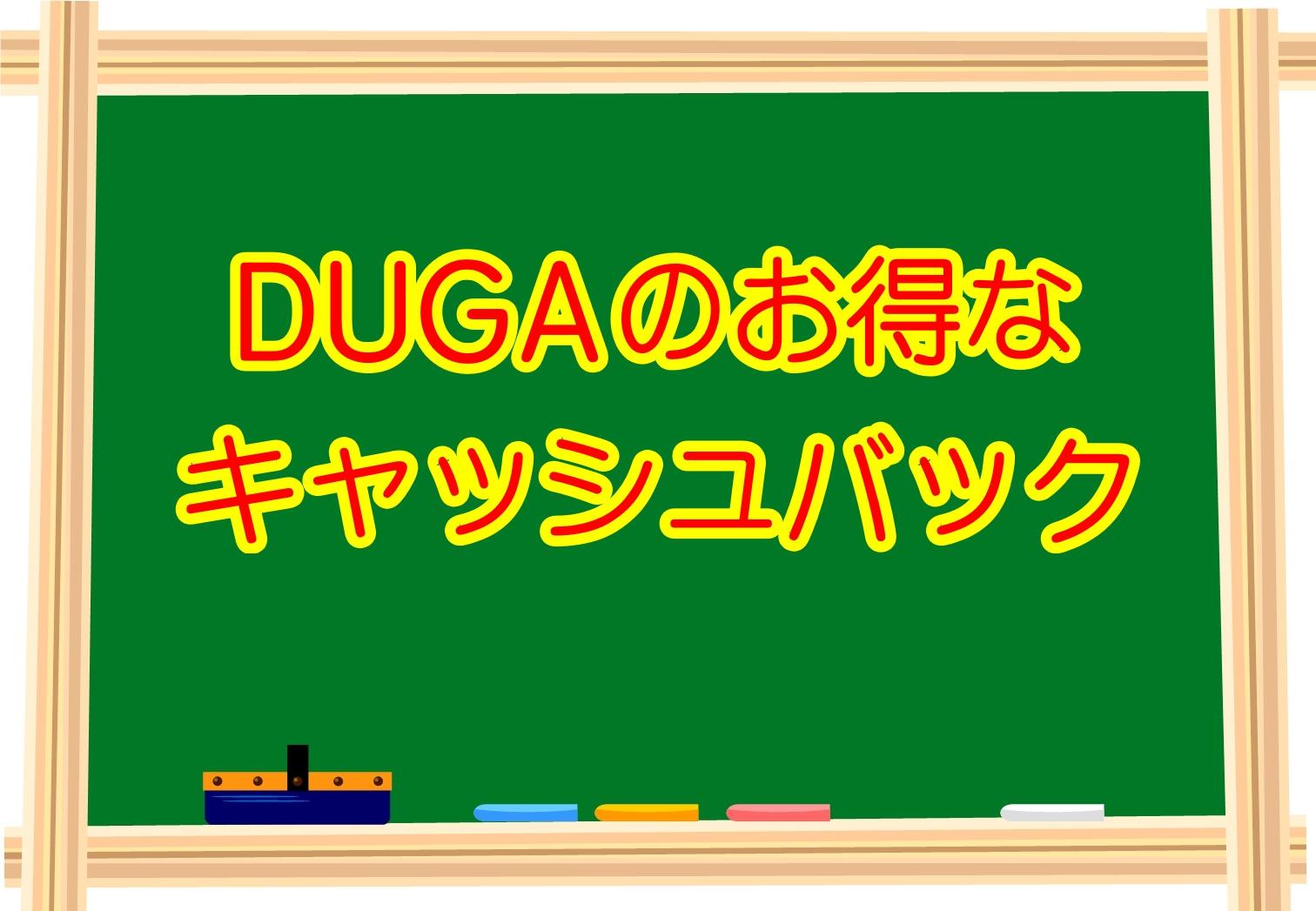 ガチでお得!DUGAの動画を安く購入する方法